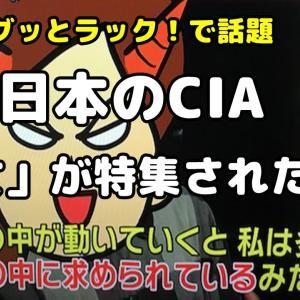 【TBSで話題】日本のCIA「鬼女」とは?【木下インスタ解読】