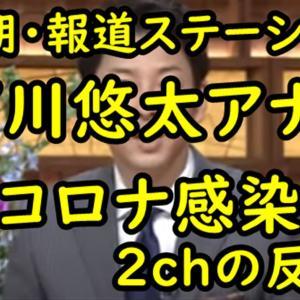 テレビ朝日・富川悠太アナウンサーがコロナ感染!報ステ出演者がヤバいと話題に…