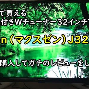 【J32CH02 購入レビュー】1万円台 格安テレビをガチ評価!