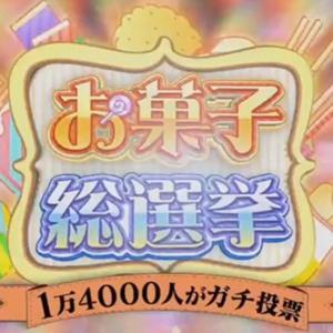 日本人が本当に好きなお菓子ベスト30が決定!【お菓子総選挙2020結果】
