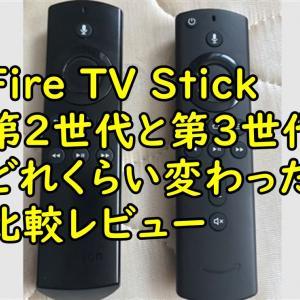 Fire TV Stick第3世代レビュー!YouTubeが超快適になった