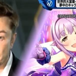 【Nキャス】イーロンマスク 輿水幸子がテレビでも話題に!