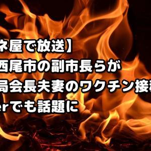 【ミヤネ屋】愛知・西尾市 スギ薬局会長夫妻のワクチン接種に便宜が話題に