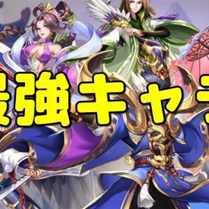 【帝国サーガ】高速リセマラ方法&最強キャラ(武将)ランキング