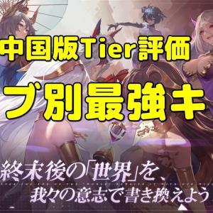 【終末のアーカーシャ】リセマラ&中国版最強キャラ(Tier評価)まとめ