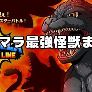【ゴジバト攻略】高速リセマラ&最強怪獣ランキングまとめ