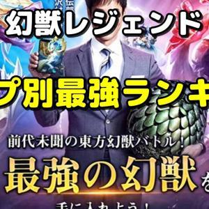 【幻獣レジェンド】リリース日・リセマラ方法・最強キャラ評価ランキングまとめ