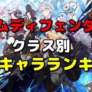 【タイムディフェンダーズ】高速リセマラ&クラス別 最強キャラ評価ランキング!