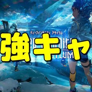 【DIアサイラム攻略】高速リセマラ&タイプ別最強スリーパーランキングまとめ!