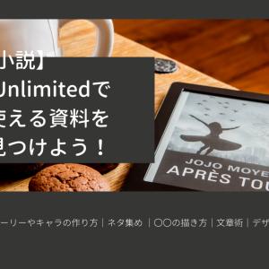【漫画/小説】Kindle Unlimitedで創作に使える資料をお得に見つけよう!