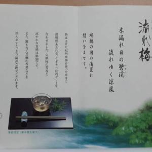 大阪屋の流れ梅