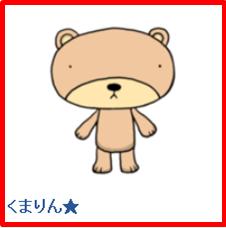 「ゆっきーさま」と「くまりん★さん」のキャンプブログ