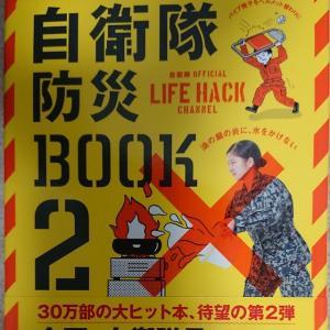 【30万部の大ヒット待望の第2弾!】自衛隊防災BOOK2『災害時別テクニック厳選129』