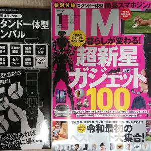 【雑誌付録】変幻自在のDIMEスタンド一体型ジンバル