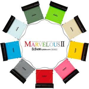 オンライン限定販売9色のカセットフーマーベラス2