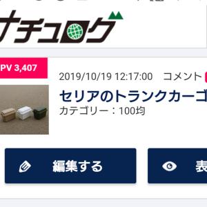 【100円ショップ】セリアの記事が人気?