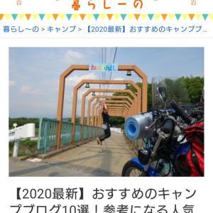 アウトドアウェブマガジン「暮らしーの」【2020最新】おすすめのキャンプブログ10選!