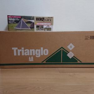 妻が選んだ新しいテント