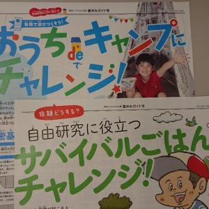 【読売新聞】夏休みガイド号