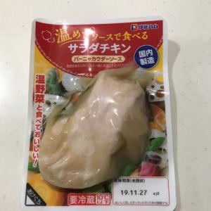 寒い時にはもってこいの温めて食べるサラダチキン!