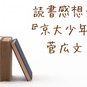 大人の読書感想文 『京大少年』菅広文(講談社 2009年)