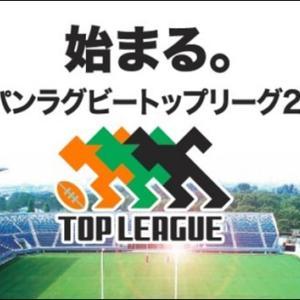 ラグビーワールドカップ日本代表トップリーグ所属チーム一覧まとめ!