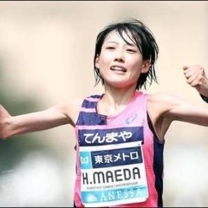 前田穂南のかわいい画像5選!手足の長さを生かしたストライド走法のフォームも綺麗!
