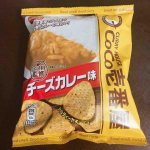 カレースナックを紹介:フリトレー「CoCo壱番屋監修 チーズカレー味トルティーヤチップス」