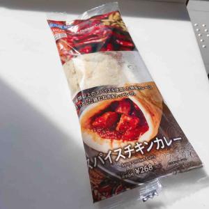 家カレーを紹介:ローソン「スパイスチキンカレー」突然食べたくなった人のために☆