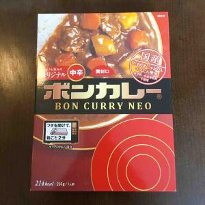 家カレーを紹介:「ボンカレーNEO 中辛」2分でできる、懐かし王道の味☆