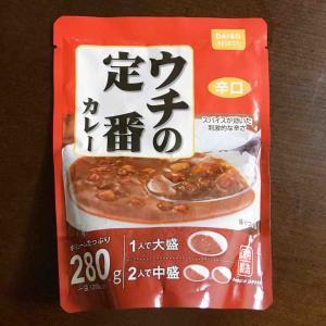 家カレー紹介:ダイソー「ウチの定番カレー 辛口」100円なのに、想像以上に大盛り♪