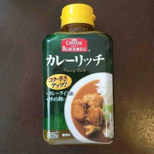 カレー調味料を紹介:ネスレ「S&B カレーリッチ」カレーが大人の味になる☆