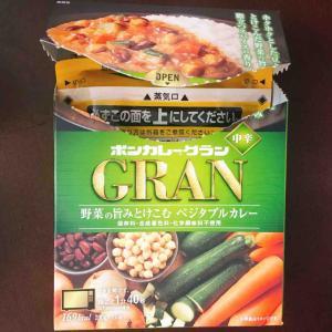 家カレーを紹介:大塚食品「ボンカレーGRAN」大ボリュームの野菜量と、いつもの安心感♪