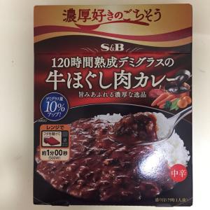家カレーを紹介:120時間熟成デミグラスの牛ほぐし肉カレー