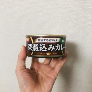 カレー缶特集♪♪深煮込みカレー