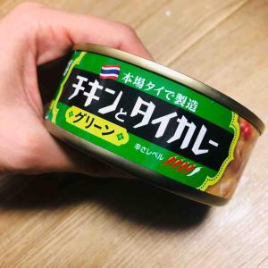 カレー缶特集:チキンとタイカレー
