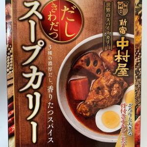 新宿中村屋 だしきわだつスープカリー