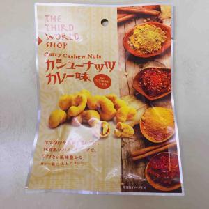 カレースナックを紹介「カシューナッツ カレー味」(第三世界ショップ)上品な味は製法の違いにあった!?