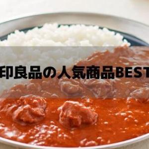 「坂上&指原のつぶれない店」で紹介された【無印良品】の人気食品BEST5