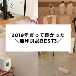2019年【無印良品】買って良かったBEST3【シンプルな暮らし】