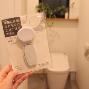 【セリア】衛生的!トイレの便座を触らなくていいアイテム【トイレの便座取っ手】