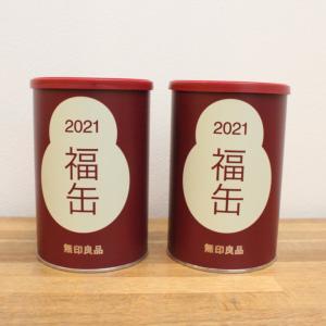 2021年【無印良品の福缶】中身はコレでした。【開封の儀】