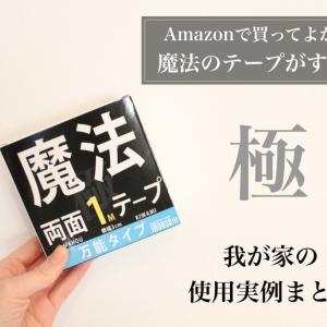 Amazonで人気の「魔法のテープ」が本当にすごかった!我が家の使用実例【強力粘着両面テープおすすめ3選】