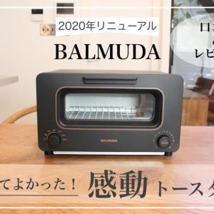 【買ってよかった】評判のバルミューダトースターで『美味しいパン』のある暮らし。口コミ&レビュー