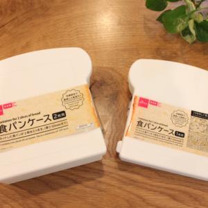 DAISO(ダイソー)1枚用・2枚用の食パンケースを発見!冷凍保存で美味しさ長持ち・庫内スッキリ