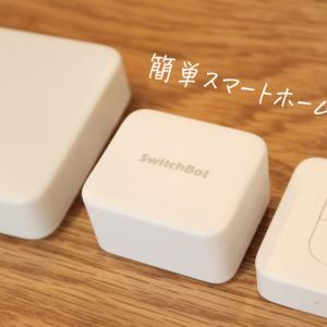 Switch Bot(スイッチボット)の使い方実例&口コミレビュー。アレクサとハブミニで簡単スマートホーム化!