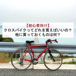 【初心者向け】クロスバイクの選び方&自転車本体以外に購入すべきもの