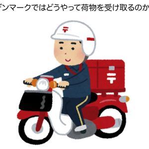 【デンマーク留学】EMSで発送してもらった荷物,Amazon Japanで発注した商品の受け取り