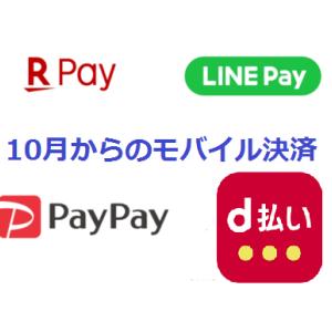 消費税増税でもお得に!PayPay、LINE Payなどのモバイル決済でキャッシュレス生活を始めよう