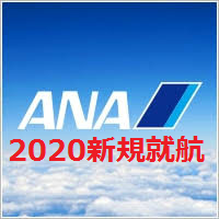 ANAが2020年の新規就航空港発表